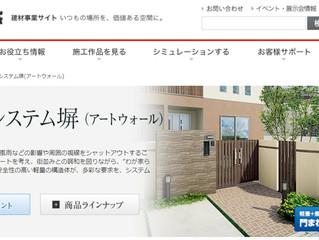 エクステリアニュース 四国化成 アートウィール