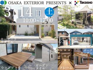 2020年3月お庭の相談会 in タカショー大阪ショールームのお知らせ