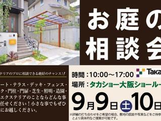 9月お庭の相談会 in タカショー大阪ショールーム のお知らせ※終了しました
