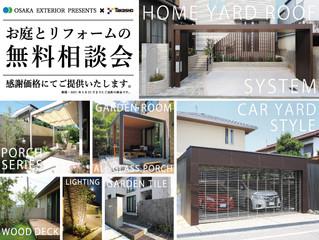 2020年10月お庭の相談会 in タカショー大阪ショールームのお知らせ※終了しました
