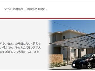 エクステリアニュース 四国化成 車庫まわり