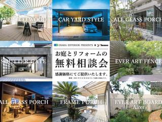 2021年3月お庭の相談会 in タカショー大阪ショールームのお知らせ※終了しました