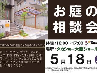 2019年5月お庭の相談会 in タカショー大阪ショールームのお知らせ※終了しました