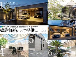 2021年7月お庭の相談会 in タカショー大阪ショールームのお知らせ