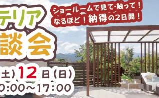 11月お庭の相談会 in LIXIL大阪ショールーム のお知らせ※終了しました