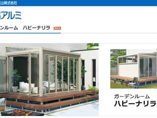 ガーデンルームがある家~♪(551蓬莱風)