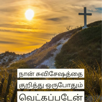 நான் சுவிசேஷத்தை குறித்து வெட்கப்படேன்