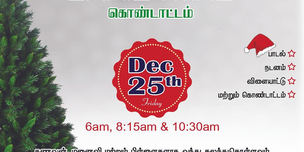 Christmas 2nd Service (8:15 am)