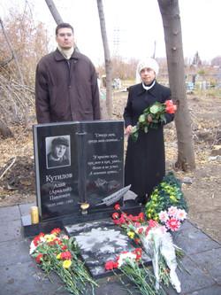 У могилы А.П.Кутилова