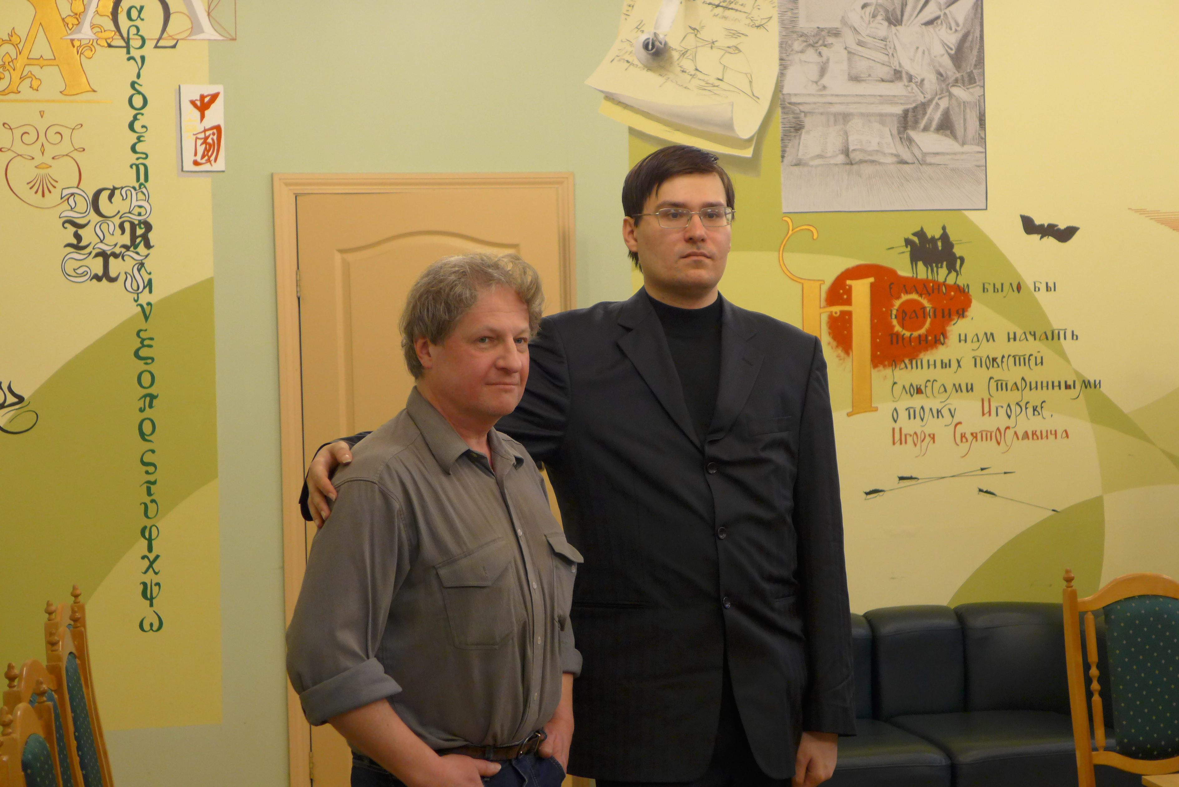 Андрей Козырев и Вилли Мельников