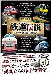tetsudo_book.png