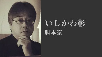 tophd_ishikawa.jpg