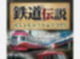 鉄DVD.jpg