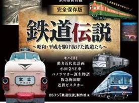 鉄道伝説 本.jpg