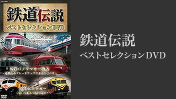 tophd_tetsudo_dvd.jpg
