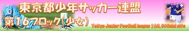 TOKYO_JFL16.png