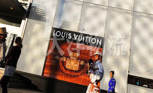 LV Ulaanbaatar flagship store.jpg