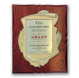 Награда Шэньчжэнь Бренд Предприятие.