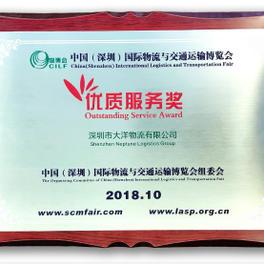 Награда за качество обслуживания Награда была вручена