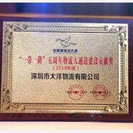 Награды индустрии логистики в Китае.