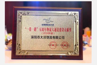CHINA LOGISTICS INDUSTRY AWARD