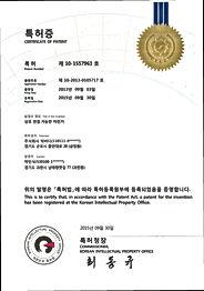 국내특허 제 10-1557963.jpg