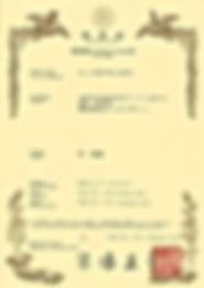 181220_일본 특허(6402108).jpg