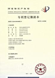 중국 특허 ZL201480048683.jpg