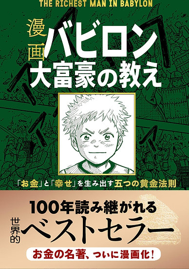 Lessons by the Richest Man in Babylon -in Manga
