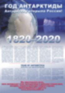 Антарктида-1.jpg