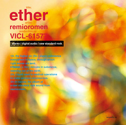 レミオロメン「ether」