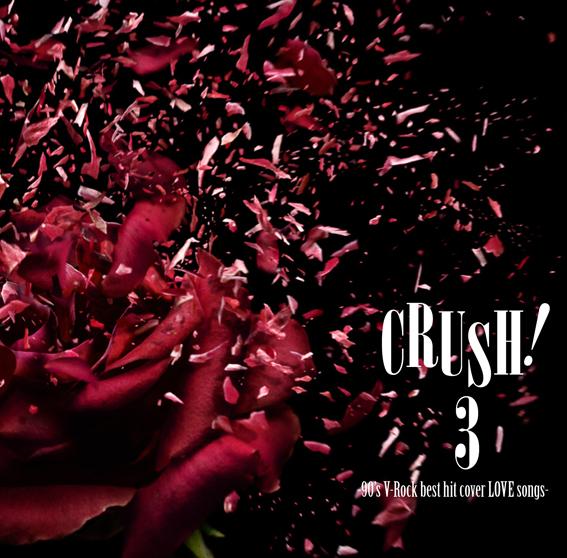 CRUSH!3