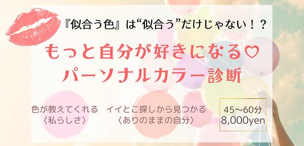 自分が好きになれる♡ パーソナルカラー診断 (2).png