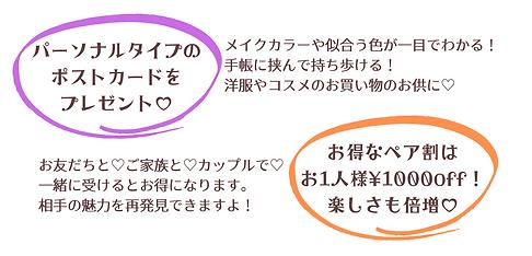 ワクワク楽しめる 診断タイム♪ 診断力にも自信あり! (1).png
