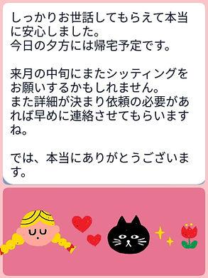 猫 お世話 福岡