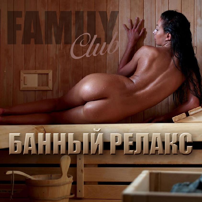 """О2, FAMILY CLUB """"Банный Релакс""""! С 15:00"""