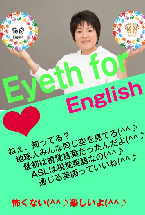 Eyeth for English PR