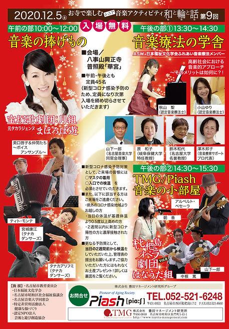 2020.12月チラシオモテ.jpg