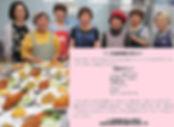 ②2020-06-18 広島佐伯地区更生保護女性会給食.JPG