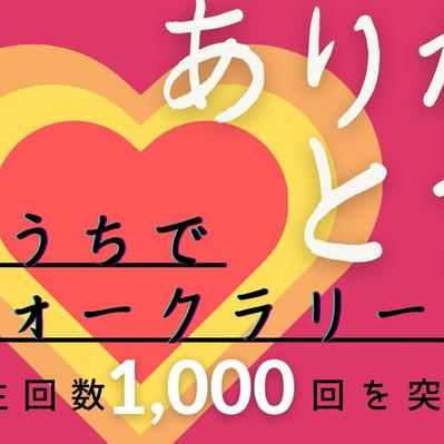 祝!「おうちでウォークラリー」1,000回再生を突破!!