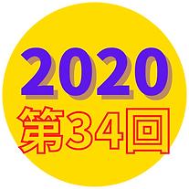 2020アイコン.png