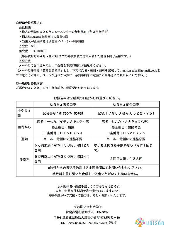 賛助会員 寄付募集2jpeg.jpg