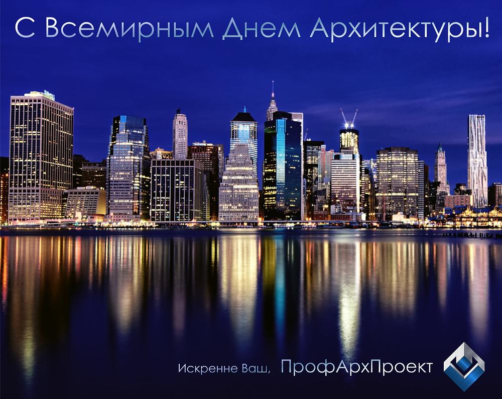 ПрофАрхПроект поздравляет с Международным Днем Архитектуры!