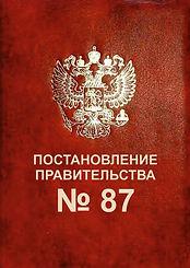 Постановление 87. ПрофАрхПроект