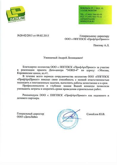 Проект ЦОД . ПрофАрхПроект