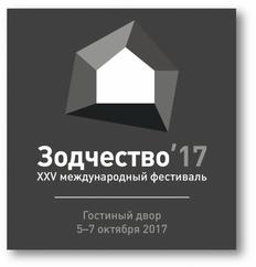 Международный фестиваль «Зодчество-2017»