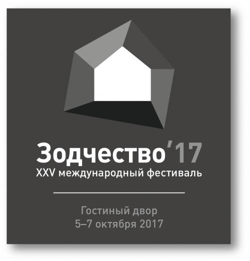 ПрофАрхПроект - Зодчество 2017