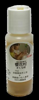 櫻花村洗手液.png
