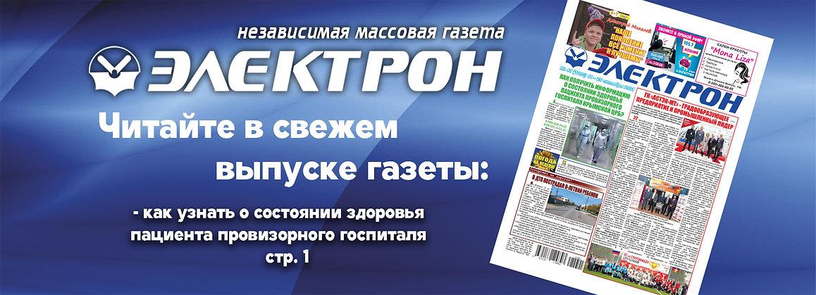 Газета_1.jpg