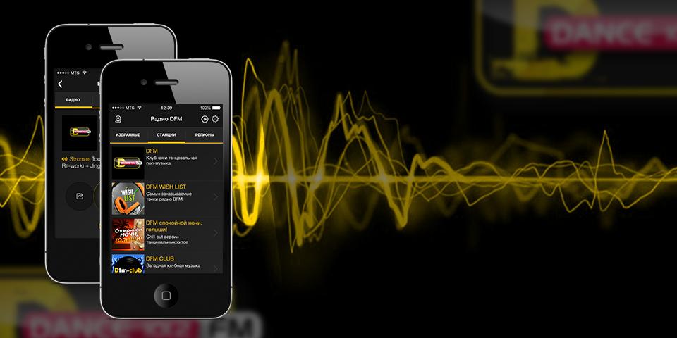 DFM-iOS
